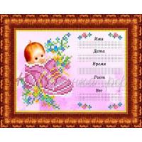 Каролинка КБЛН(ч) 5002 Набор для вышивания «Каролинка» КБЛН(ч) 5002 Метрика для девочки