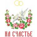 Каролинка КРК 1501 Свадебный рушник