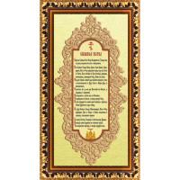 Конёк НИК 9485 Символ Веры. Схема для вышивания бисером