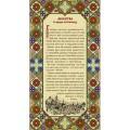 Конёк НИК 9953 Молитва оптинских старцев. Схема для вышивания бисером