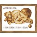 Конёк НИК9898 С рождением ребенка. Схема для вышивания бисером