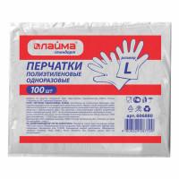 ЛАЙМА 100 Перчатки полиэтиленовые, КОМПЛЕКТ 50 пар (100 шт.), размер L (большой) 6 микрон, LAIMA, 606880