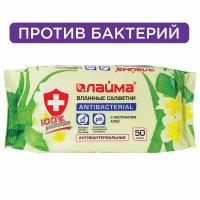 ЛАЙМА 125959 Салфетки влажные 50 шт., LAIMA/ЛАЙМА Antibacterial, антибактериальные, с экстрактом алоэ, 125959
