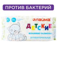 ЛАЙМА 128075 Салфетки влажные 50 шт., для детей LAIMA/ЛАЙМА, антибактериальные, 128075