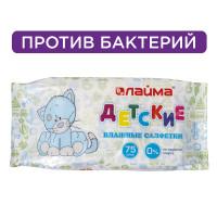 ЛАЙМА 128081 Салфетки влажные 75 шт, для детей LAIMA/ЛАЙМА, универсальные очищающие, 128081