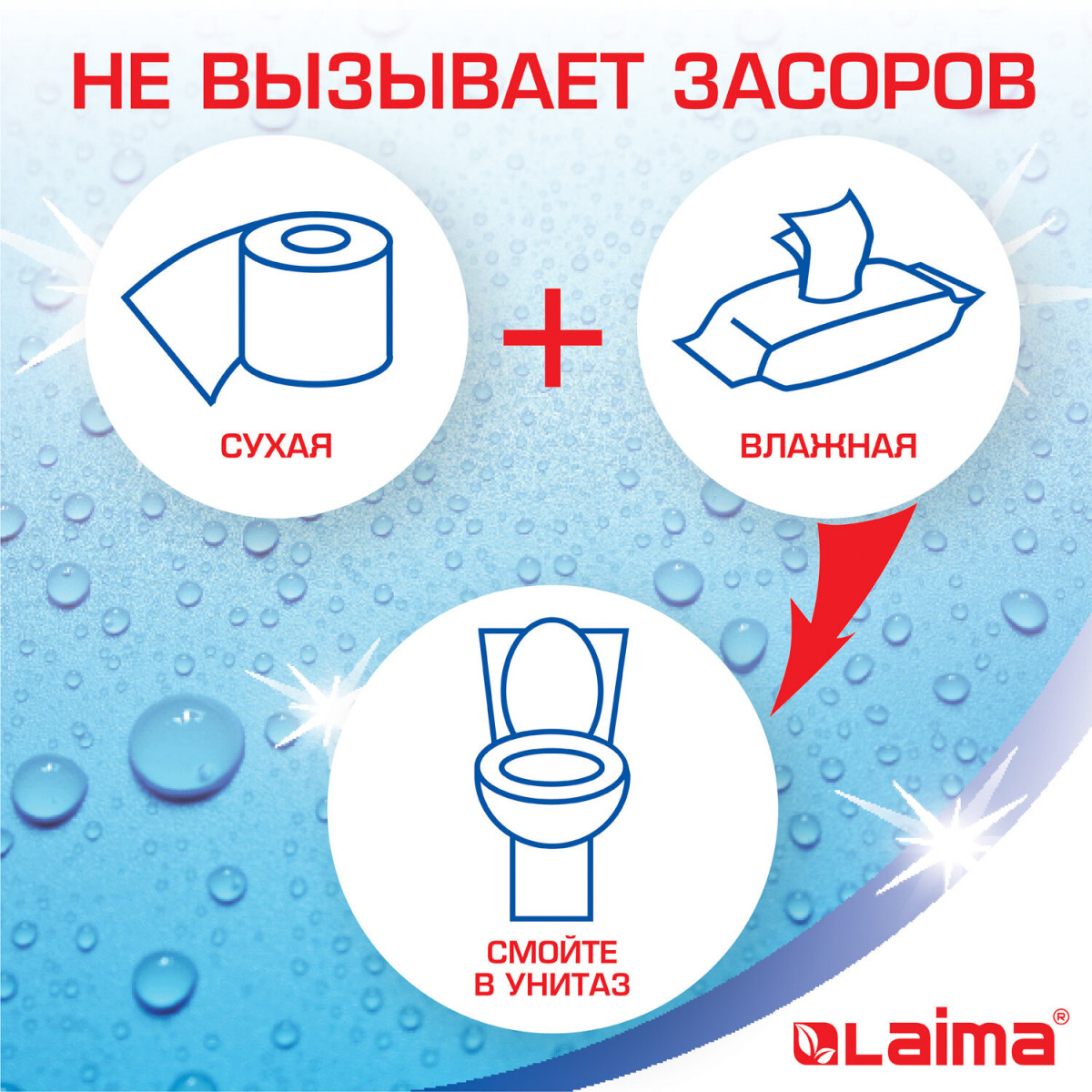 Бумага туалетная влажная 30 шт., LAIMA/ЛАЙМА, деликатный уход, с экстрактом алоэ, без спирта, 128082 (арт. 128082)