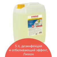 "ЛАЙМА 602302 Чистящее средство 5 кг, ЛАЙМА PROFESSIONAL ""Лимон"", дезинфицирующий и отбеливающий эффект, 602302"