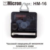 "Micron HM-16 ""Micron"" Часовой кварцевый механизм плавного хода HM-16 16 мм"