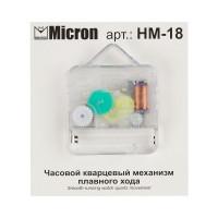 "Micron HM-18 ""Micron"" Часовой кварцевый механизм плавного хода HM-18 18 мм"
