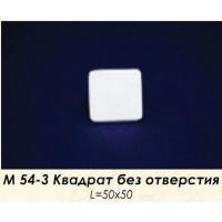 МП Студия М54-3 Заготовка керамическая Медальон Квадрат без отверстия L=50 х 50 мм