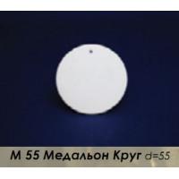 МП Студия М55 Заготовка керамическая Медальон Круг d=55 мм