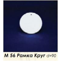 МП Студия М56 Заготовка керамическая Рамка Круг d=90 мм