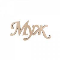 """Mr. Carving ПЦ-139 Заготовки для декорирования интерьерное слово """"муж"""""""