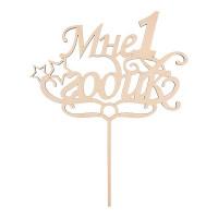 """Mr. Carving ВД-108 Заготовка для декорирования """"Mr. Carving"""" ВД-108 Украшение для торта """"Мне 1 годик"""" фанера ."""