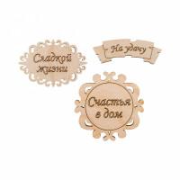Mr. Carving ВД-259 Заготовки для декорирования. Набор бирок фанера  №1