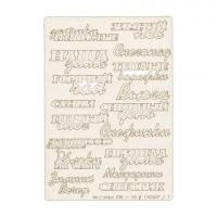 """Mr. Painter CHI-10/180407 Чипборд картонный """" Снежный лес/1"""""""
