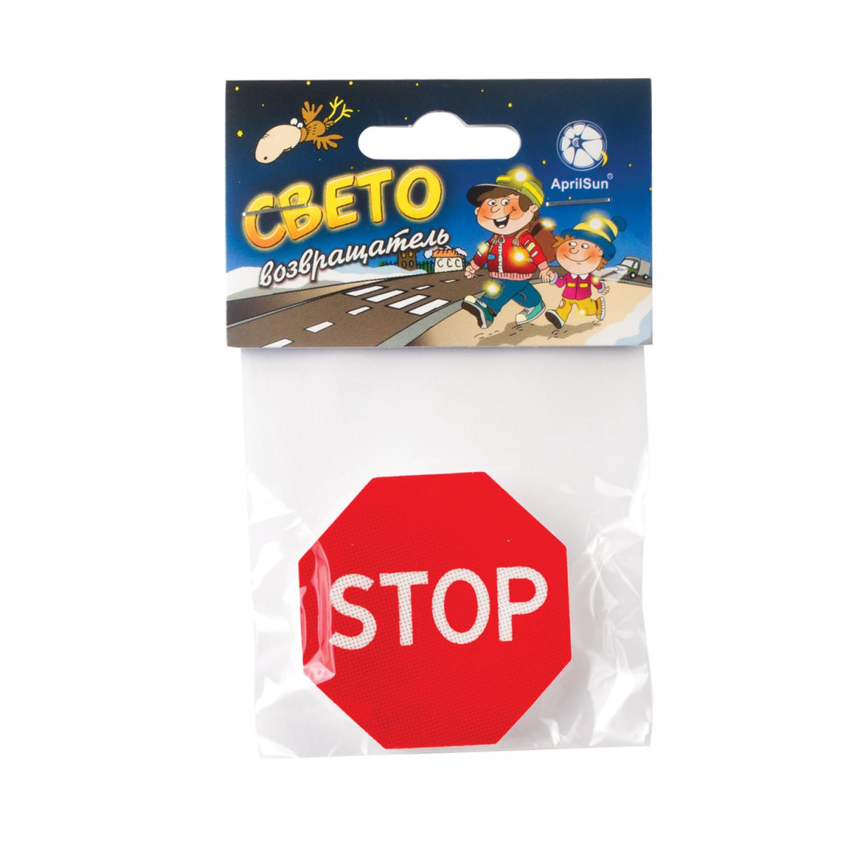 "Значок светоотражающий ""Знак STOP"", 50 мм"