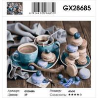 YIWU XINSHIXIAN ARTS AND CRAFTS CO.,LTD 11-175207 Картина по номерам Кофейный натюрморт (40*50см, холст на подрамнике, кисти, акриловые краски) GX28685