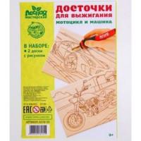 Прочие 11-177017 Доска с нанесенным рисунком. Мотоцикл и машина (2шт.) (от 3 лет) 4276135, (Sima-land)