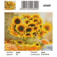 Zhejiang Yiwu Jiangbei 11-179009 Алмазная мозаика Желтые подсолнухи (40*50см, стразы квадратные, контейнер, основа-холст с подрамником) GF609