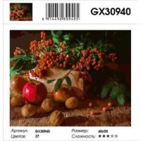 YIWU XINSHIXIAN ARTS AND CRAFTS CO.,LTD 11-179114 Картина по номерам Натюрморт с рябиной (40*50см, холст на подрамнике, кисти, акриловые краски) GX30940