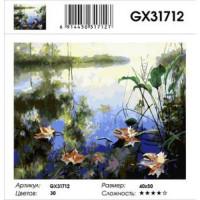 YIWU XINSHIXIAN ARTS AND CRAFTS CO.,LTD 11-179122 Картина по номерам Пруд с лилиями (40*50см, холст на подрамнике, кисти, акриловые краски) GX31712