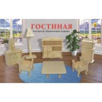Рыжий кот 11-181285 Модель сборная Мебель. Гостиная (2 листа) (дерево) (от 6 лет) СМ-1005-А4,