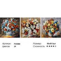 YIWU XINSHIXIAN ARTS AND CRAFTS CO.,LTD 11-183366 Картина по номерам модульная Яркие букеты (3 картины, холст на подрамнике, кисти, акриловые краски) PX5084