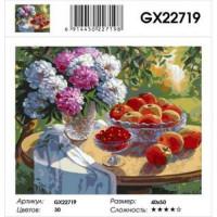 YIWU XINSHIXIAN ARTS AND CRAFTS CO.,LTD 11-183551 Картина по номерам Натюрморт с яблоками (40*50см, холст на подрамнике, кисти, акриловые краски) GX22719