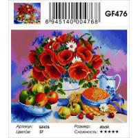 Zhejiang Yiwu Jiangbei 11-183582 Алмазная мозаика Натюрморт (40*50см, стразы квадратные, контейнер, основа-холст с подрамником) GF476