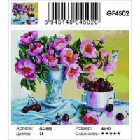 Zhejiang Yiwu Jiangbei 11-183613 Алмазная мозаика Натюрморт с вишней (40*50см, стразы квадратные, контейнер, основа-холст с подрамником) GF4502