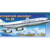 """ЗВЕЗДА 11-62608 Сборная модель 1:144 Пассажирский авиалайнер """"Ил-86"""" (модель+клей+краски+кисточка) 7001П"""