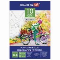 Brauberg 111071 Папка для акварели С ЭСКИЗОМ А4, 10 л., 200 г/м2, 210х297 мм, BRAUBERG ART CLASSIC, 111071