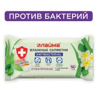 ЛАЙМА 125959 Салфетки влажные, 50 шт., ЛАЙМА, антибактериальные, с экстрактом алоэ, 125959