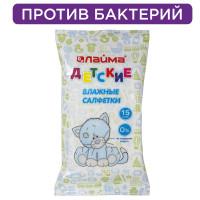 ЛАЙМА 128074 Салфетки влажные КОМПЛЕКТ 15 шт., для детей ЛАЙМА, универсальные, очищающие, 128074