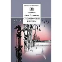 Прочие 13-203827 Ахматова А.А. Стихотворения и поэмы, (Детская литература, 2020), 7Бц, c.346