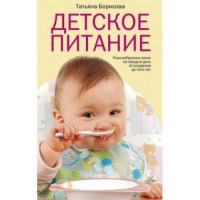 Прочие 13-232168 Детское питание. Разнообразные меню на каждый день от рождения до пяти лет (сост. Борисова Т.), (ЦентрПолиграф, 2021), Обл, c.256