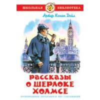 Прочие 13-304839 Артур Конан Дойл Рассказы о Шерлоке Холмсе, (Самовар, 2018), 7Бц, c.175