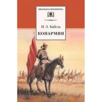 Прочие 13-325061 Бабель И.Э. Конармия (новеллы), (Детская литература, 2014), 7Бц, c.204