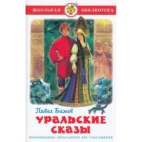 Прочие 13-443738 Бажов П.П. Уральские сказы, (Самовар, 2020), 7Бц, c.80