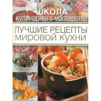 Прочие 13-604601 Лучшие рецепты мировой кухни, (ОлмаМедиагрупп, 2015), 7Б, c.256