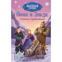 Прочие 13-669493 Disney Холодное сердце Дэвид Э. Кн.4 Ледяное соревнование (новые приключения Анны и Эльзы), (Эксмо, 2021), 7Б, c.128