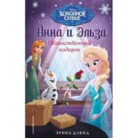 Прочие 13-678233 Disney Холодное сердце Дэвид Э. Кн.7 Таинственный подарок (новые приключения Анны и Эльзы) (повесть), (Эксмо, 2021), 7Б, c.128