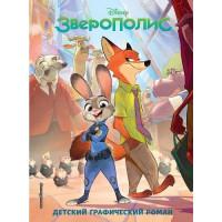 Прочие 13-680895 Disney Зверополис Чернышова-Орлова Е.О. Детский графический роман (комиксы для детей от 6-ти лет) (адаптация оригинальног сценария Алессандро Феррари), (Эксмо, 2021), 7Бц, c.56