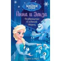 Прочие 13-682728 Disney Холодное сердце Дэвид Э. Кн.8 Возвращение в ледяной дворец (новые приключения Анны и Эльзы), (Эксмо, 2021), 7Б, c.128