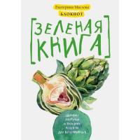Прочие 13-696406 Блокнот для записи рецептов. Зеленая книга. Здоровые лайфхаки и полезные рецепты для вегетарианцев (Артишок) (920969), Маслова Е. (Эксмо, 2017), 7Б, c.160