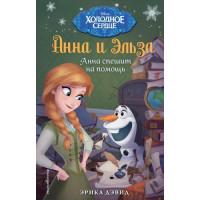Прочие 13-704874 Disney Холодное сердце Дэвид Э. Кн.9 Анна спешит на помощь (новые приключения Анны и Эльзы), (Эксмо, 2021), 7Б, c.128