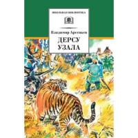 Прочие 13-760709 Арсеньев В. Дерсу Узала, (Детская литература, 2015), 7Бц, c.302