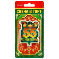 """Прочие 13-763940 5241096 Свеча в торт """"С Юбилеем! 55"""" (большая), (Хорошо)"""