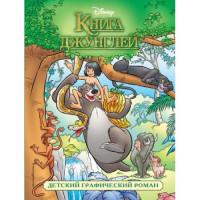 Прочие 13-768347 Disney  Книга джунглей (графический роман), (Эксмо, 2021), 7Бц, c.48